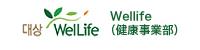 Wellife健康事業部